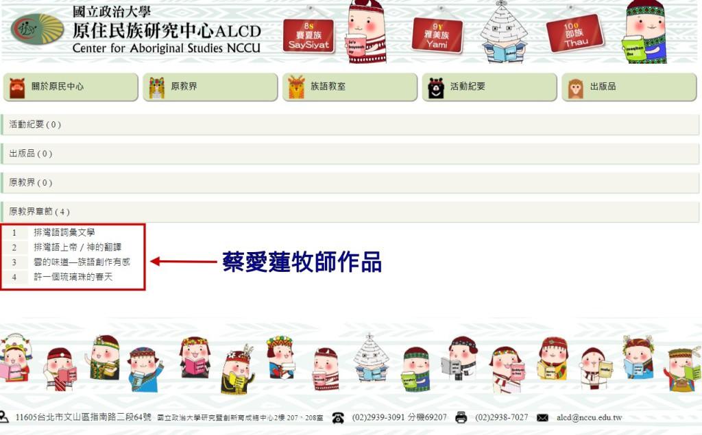 ◆請點圖進入詳資料→http://paiwan.com.tw/ljumeg/?p=5079
