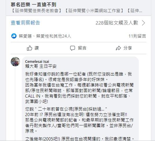 ◆本圖擷取自臉書小米園網(公開社團)之留言。 擷取/賴約翰 2021/7/16