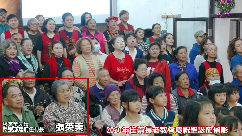 ◆2020年佳崇長老教會慶祝聖誕節,張英美姊妹與夫婿前歸崇部落村長(左下角)。‧攝影/賴約翰2020/12/22(日)