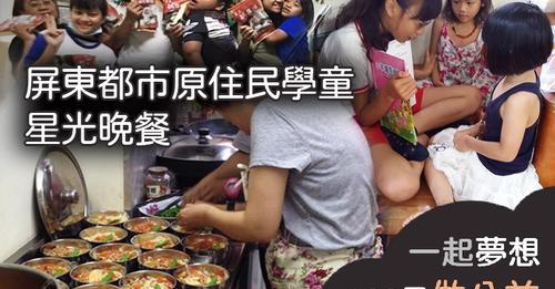 ◆本影像取自網頁-「屏東都市原住民學童星光晚餐」
