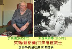 ◆在平山教會與英籍甘美琳宣教士相處九年。影像提供/屏東師專學長 溫桂誠