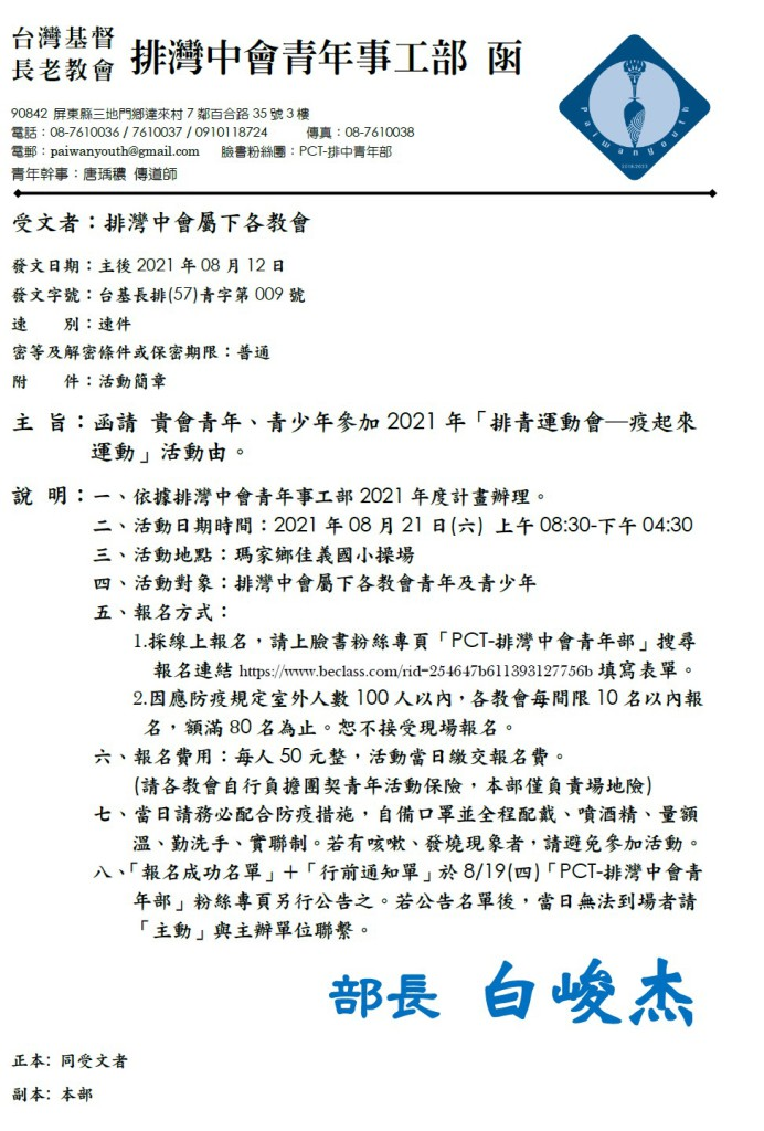 排青運動會公文(09)