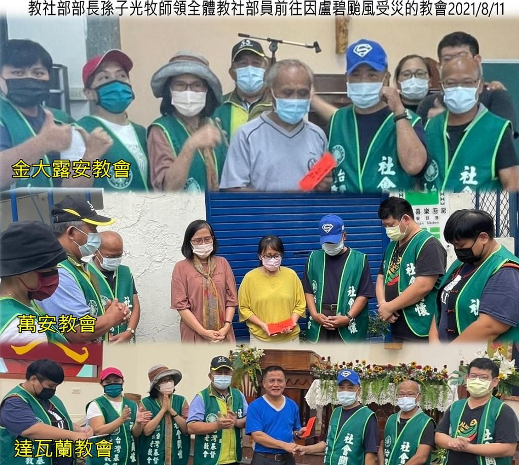 ◆教社部部長孫子光牧師領全體部員前往因盧碧颱風受災的教會。2021/8/11