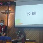 12-10.牧師傅梅珠主理公禱