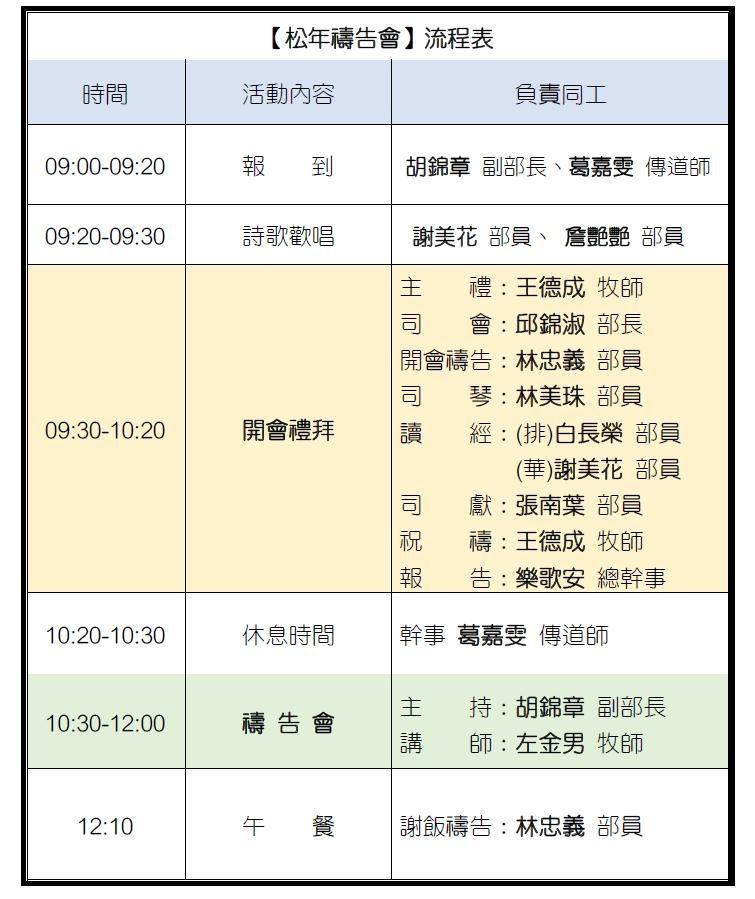 008松年禱告會(0924流程表)