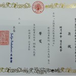 15-10.榮獲原宣臉書粉絲頁「網路人氣獎」獎狀及獎金六仟元