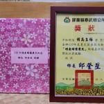 5-1.賴高玉梅獲泰武鄉110年度農民節「增產績優農民」獎