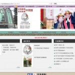 1排灣中會中村教會網站