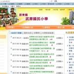 3-1.至今武潭國小網站內頁上圖未改版