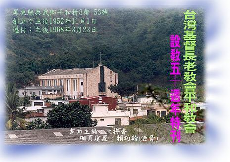 巒山下小盆地中的比悠瑪長老教會